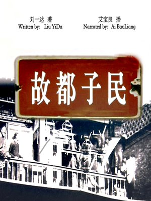cover image of 故都子民 (The Once Capital Man)