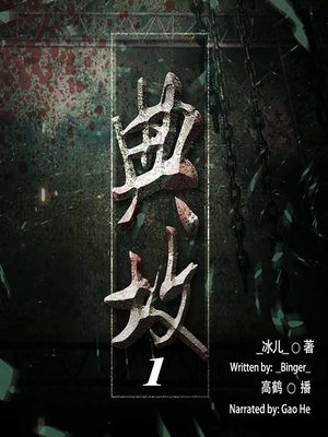 cover image of 典坟 1  (Mortgage Grave 1)