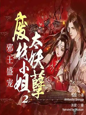 cover image of 邪王盛宠 (The Favor of the Evil Kings 2)