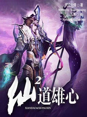 cover image of 仙道雄心 2  (Ambition to Become Immortal 2)
