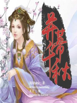 cover image of 并蒂千秋  (The Companion for Life)
