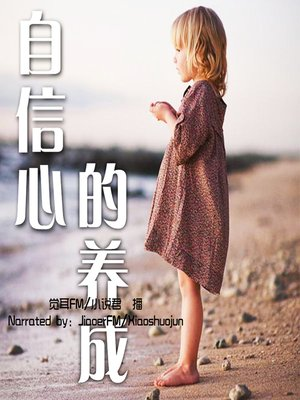 cover image of 自信心的养成 (Development of Self-Confidence)