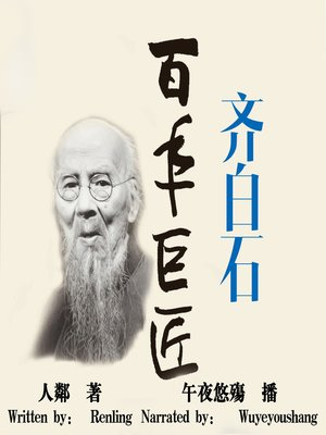 cover image of 百年巨匠:齐白石 (The Centennial Giant : Qi Baishi)