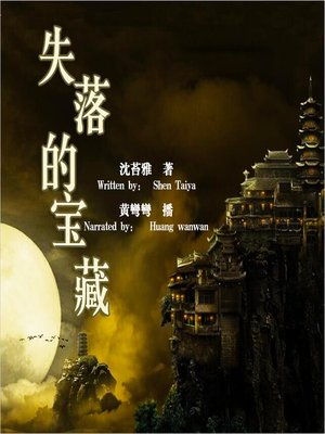 cover image of 失落的宝藏 (The Lost Treasure)