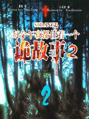 cover image of 每个午夜都住着一个诡故事 2 (Mysterious Story at Midnight 2)