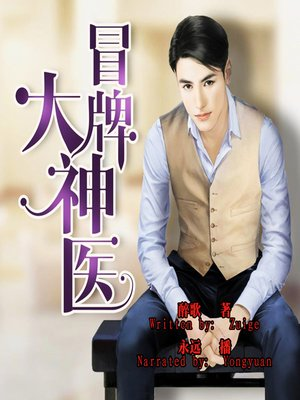 cover image of 冒牌大神医 (Fake Imperial Doctor)
