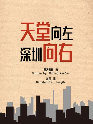 cover image of 天堂向左,深圳往右 (Heaven to the Left, Shenzhen to the Right)