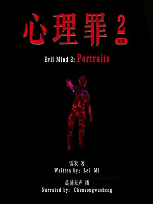 cover image of 心理罪 2:画像 (Evil Mind 2: Portraits)
