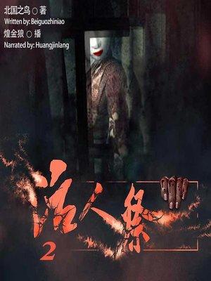 cover image of 活人祭 2  (Human Sacrifice 2)