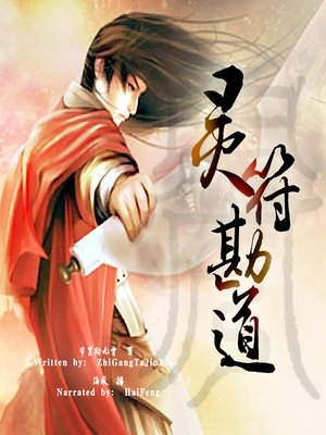 cover image of 灵符勘道 (The Power of Charm)
