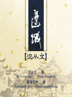 cover image of 边城 (The Border Town)