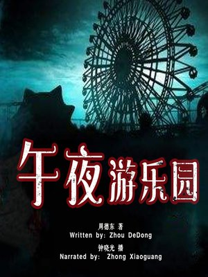 cover image of 午夜游乐园 (The Midnight Amusement Park)