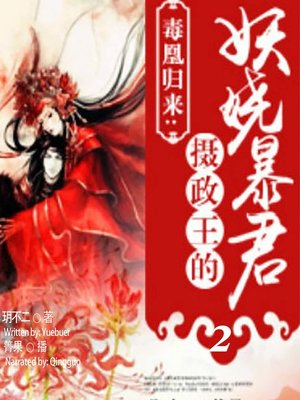 cover image of 毒凰归来 (The Return of Poisonous Queen 2)