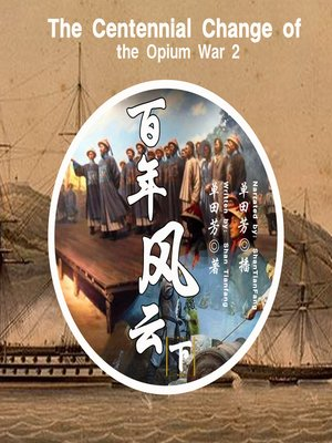 cover image of 百年风云 2 (The Centennial Change of the Opium War 2)