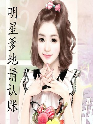 cover image of 明星爹地请认账 (Admit It)