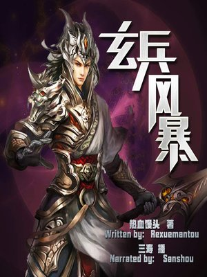 cover image of 玄兵风暴 (The Xuanbing's Storm)
