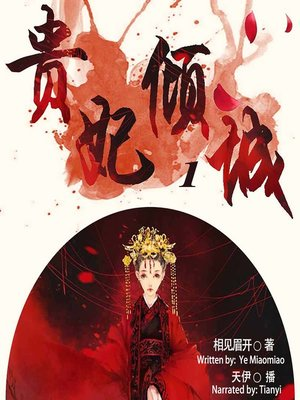 cover image of 贵妃倾城 1  (The Imperial Concubine 1)