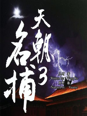 cover image of 天朝名捕 3:天曜变 (The Investigation 3: The Change of Power)