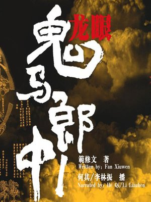 cover image of 鬼马郎中 1:中医就是这么邪乎 (The Crafty Traditional Chinese Medicine Doctor 1)