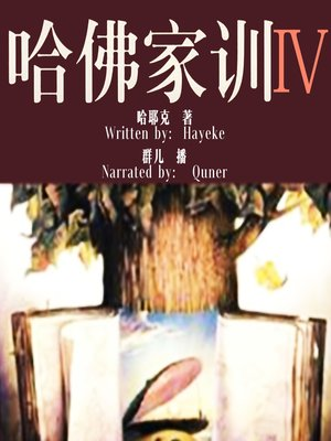 cover image of 哈佛家训 4:脱颖而出的哲学 (Harvard Lesson: the Philosophy to Stand out from the crowd)