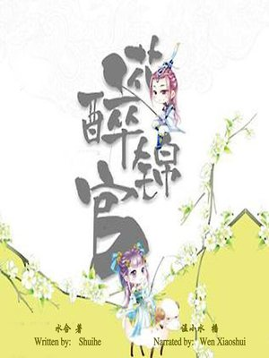 cover image of 花醉锦官 (Uncertain Love)