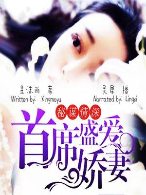cover image of 秘谋情深 (Secret Love)