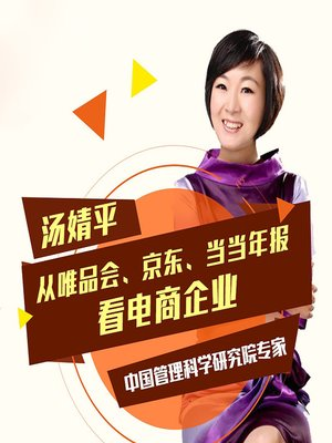 cover image of 从唯品会、京东、当当年报,看电商企业 (E-commerce Enterprises)