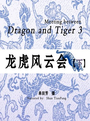 cover image of 龙虎风云会 3 (Meeting between Dragon and Tiger 3)