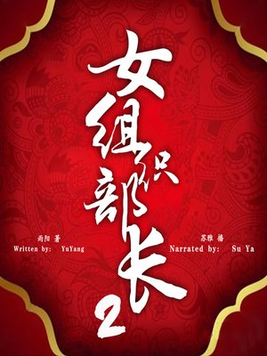 cover image of 女组织部长 下 (The Revenge of the Female Minister 2)