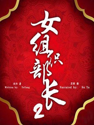 cover image of 女组织部长 下 (The Revenge of the Female Minister 2)