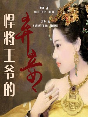 cover image of 悍将王爷的弃妾 (The Deserted Wife of the Royal Higness)