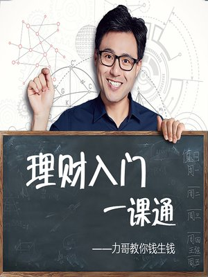 cover image of 理财入门一课通 (Introduction to Financial Management)