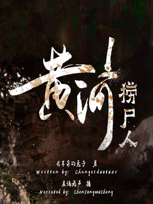 cover image of 黄河捞尸人 1 (The Man Who Salvage the Corpses 1)