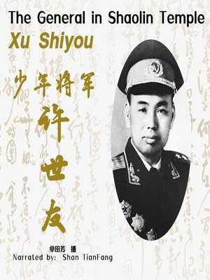 cover image of 少林将军许世友 (The General in Shaolin Temple Xu Shiyou)