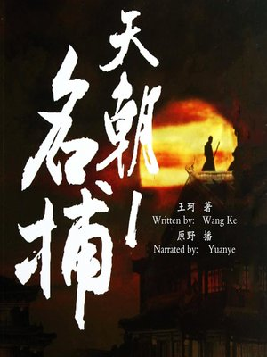 cover image of 天朝名捕 1:魑魅人间 (The Investigation 1: When Devil is Out of Hell)