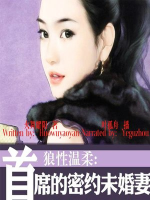 cover image of 狼性温柔:首席的密约未婚妻 (Wolf Tenderness: The Chief Betrothed Fiancee)