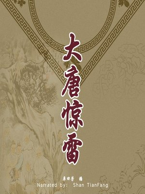 cover image of 光明皇帝:业火 (The Last Menggu Empire)