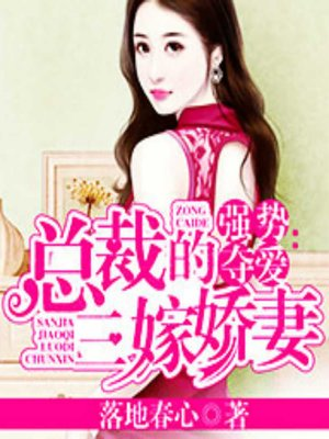 cover image of 强势夺爱:总裁的三嫁娇妻 (The Third Time)