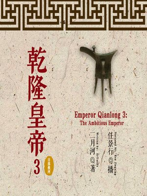 cover image of 乾隆皇帝 3: 日落长河 (Emperor Qianlong 3: The Ambitious Emperor)
