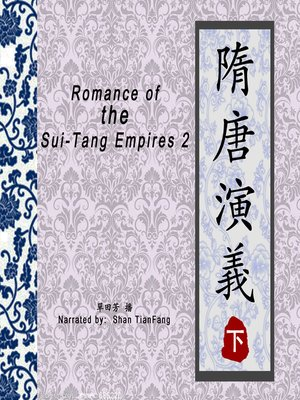 cover image of 隋唐演义 2 (Romance of the Sui 2)