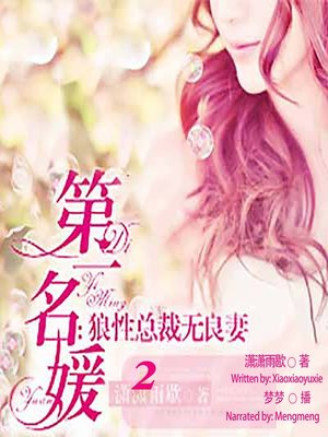 cover image of 第一名媛 (The Socialite)
