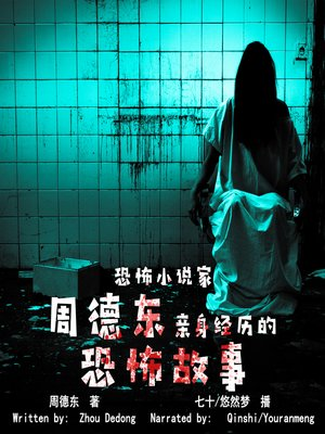 cover image of 恐怖小说家周德东亲身经历的恐怖故事 (Horror Stories Experienced by Horror Novelist Zhou Dedong)