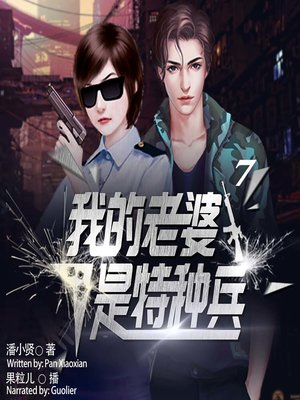 cover image of 我的老婆是特种兵 7  (My Wife Is a Commando 7)