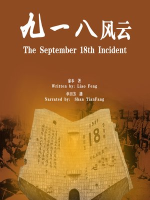 cover image of 九一八风云 (The September 18th Incident)