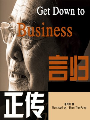 cover image of 言归正传 (Get Down to Business)