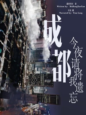 cover image of 大圈:冲出亚洲的华人第一黑帮 (The First Ethnic Chinese Gansters Outside Asia)