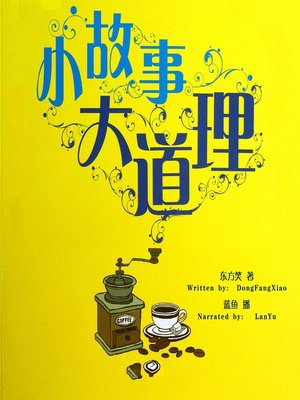 cover image of 小故事 大道理 (Small Stories Makes a Big Idea)