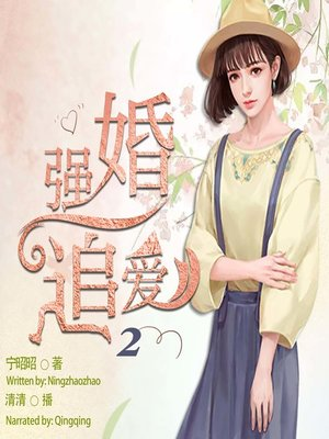 cover image of 强婚追爱 2  (Forced Marriage 2)