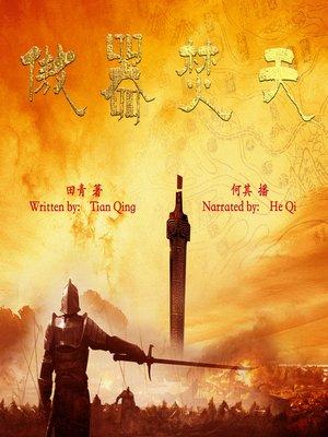 cover image of 傲器焚天 (The Mystical Blacksmith Room)