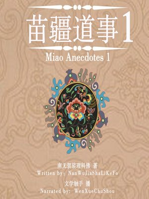 cover image of 苗疆道事 1 (Miao Anecdotes 1)